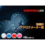 メーター エアコン LED ハイラックスサーフ 185系 平成7/12-平成10/07(「距離計アナログメーター用/)3個交換セット