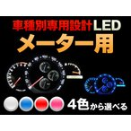 メーター エアコン LED【ホワイト/ブルー/レッド/ピンク】レガシィ(レガシー/LEGACY) BE5/BH5 平成10/06-平成15/04(メーター用)4個交換セット
