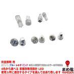 灰皿 LED【ホワイト/ブルー/レッド/ピンク】ハイエース 200系 平成16/08-平成22/06 1型・2型(灰皿照明用)1個交換セット