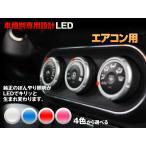 メーター エアコン LED【ホワイト/ブルー/レッド/ピンク】アリスト 14系 平成3/10-平成9/07(エアコン用)7個交換セット