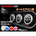 メーター エアコン LED【ホワイト/ブルー/レッド/ピンク】インプレッサ GC8 1/2/3型 平成4/11-平成9/08 (オートエアコン用)3個交換セット