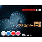 メーター エアコン LED【ホワイト/ブルー/レッド/ピンク】インプレッサ GGB/GDB 平成12/08-平成14/10 A,B型(ターボ)(距離計時計用)1個交換セット