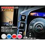 メーター エアコン LED【ホワイト/ブルー/レッド/ピンク】エスティマ 30/40系 平成12/01-平成17/12(PWR DOORスイッチ用)1個交換セット