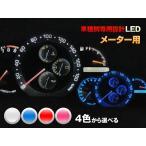 メーター エアコン LED【ホワイト/ブルー/レッド/ピンク】エブリィワゴン DA62V/DA62W 平成13/09-平成17/07(タコ無しメーター用)2個交換セット