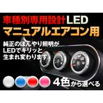 メーター エアコン LED【ホワイト/ブルー/レッド/ピンク】コペン L880K 平成14/06〜(マニュアルエアコン用)2個交換セット
