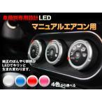 メーター エアコン LED【ホワイト/ブルー/レッド/ピンク】ジムニー JB23 5/6/7/8型 平成16/10〜(マニュアル3連ダイヤル式エアコン用)2個交換セット