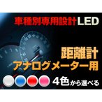 メーター エアコン LED【ホワイト/ブルー/レッド/ピンク】ステップワゴン RF3/4 平成13/04-平成15/05(距離計時計用)1個交換セット