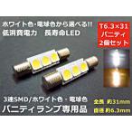 バニティランプ LED T6.3×30「ホワイト/白」
