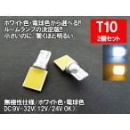 LED T10横型 汎用 ルームランプ 12V 24V 両対応 面発光 COB T10/G14/T10×31/T10×28【ルームランプ トランク カーテシ バニティ ルーム球】