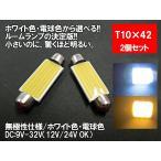 LED T10×42 汎用 ルームランプ 面発光 COB T10/G14/T10×31/T10×28【ルームランプ トランク カーテシ バニティ ルーム球】