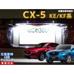 ショッピングLED ナンバー灯 LED 日亜 雷神【ホワイト/白】CX-5(車種別専用設計)2個1セット【ライセンスランプ・プレート灯】
