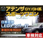 ナンバー灯 LED 日亜 雷神【ホワイト/白】アテンザスポーツワゴン GY/GH系(車種別専用設計)2個1セット【ライセンスランプ・プレート灯】