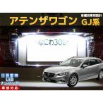 ショッピングLED ナンバー灯 LED 日亜 雷神【ホワイト/白】アテンザワゴン GJ系(車種別専用設計)2個1セット【ライセンスランプ・プレート灯】