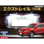 ショッピングLED ナンバー灯 LED 日亜 雷神【ホワイト/白】エクストレイル T32系(車種別専用設計)2個1セット【ライセンスランプ・プレート灯】