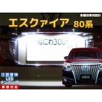 ナンバー灯 LED 日亜 雷神【ホワイト/白】エスクァイア/ESQUIRE/エスクワイア/エクスワイア 80系(車種別専用設計)2個1セット