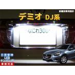 ナンバー灯 LED 日亜 雷神【ホワイト/白】デミオ DJ系(車種別専用設計)2個1セット【ライセンスランプ・プレート灯】