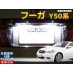 ナンバー灯 LED 日亜 雷神【ホワイト/白】フーガ Y50系(車種別専用設計)2個1セット【ライセンスランプ・プレート灯】