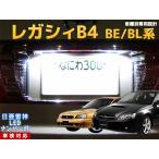 ナンバー灯 LED 日亜 雷神【ホワイト/白】レガシィツーリングワゴン BP/BR系(レガシー/LEGACY)(車種別専用設計)2個1セット