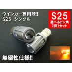 S25/S25ピン角違い LED アンバー オレンジ 「30連SMD」ウインカー (150°/180°)
