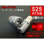 S25 LED ダブル レッド「30連SMD」テールランプ ブレーキランプ