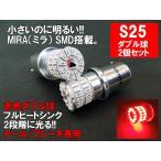 S25 LED ダブル レッド「3014SMD」テールランプ ブレーキランプ