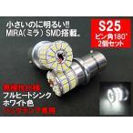 S25 LED シングル ホワイト「車検対応 3014SMD」バックランプ