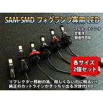 フォグランプ LED 「SAM-SMD ホワイト」(T20/H7/H8/H3/H11/H16/HB3/HB4/PSX24W/PSX26W/H1/H3C)2個1セット