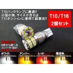 T10 T16 LED バックランプ ポジション ホワイト 3014 SMD