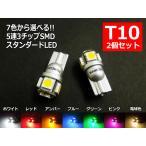 ショッピングLED LED T10 ポジション ホワイト/ブルー/アンバー/レッド「 5連SMD 」