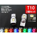 T10 LED ポジション 6連5630SMD ホワイト アンバー レッド ブルー 電球色 パープル グリーン アクア ピンクから選べる