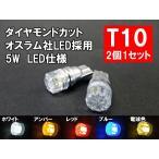 T10 LED ポジション ホワイト「オスラム採用5W」