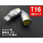T16 LED シングル ホワイト「3W 面発光 SMD」バックランプ