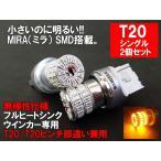 【10%オフ】T20/T20ピンチ部違い LED アンバー オレンジ 車検対応 MIRA-SMD ウインカー