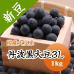 豆 大豆 丹波黒豆 送料無料 大玉 3Lサイズ 岡山県産 おせち料理 令和1年産 1kg