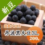 豆 大豆 丹波黒豆 大玉3Lサイズ 岡山県産 おせち料理 平成29年産 200g