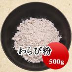 わらび粉 わらび餅 500g