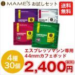 44mmカフェポッドお試し9種30個セット/スペシャルティコーヒー専門店 南青山マメーズMAME'S