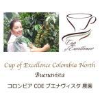 【南青山マメーズ】コロンビア COE ブエナビスタ農園 150g(コーヒー/コーヒー豆/珈琲豆)
