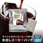 水出しコーヒーパック10個入(アイスコーヒー/コーヒー/水出し) スペシャルティコーヒー専門店マメーズ焙煎工房のこだわりの美味しさを体験して下さい。