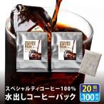 水出しコーヒー アイスコーヒー 10個入 2セット 送料無料 スペシャルティコーヒー 専門店 マメーズ 焙煎工房  まとめてお得