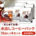 水出しコーヒー アイスコーヒー 10個入4セット 送料無料 スペシャルティコーヒー 専門店 マメーズ 焙煎工房  まとめてお得