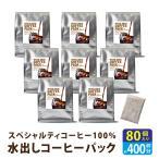 水出しコーヒー アイスコーヒー 10個入8セット 送料無料 スペシャルティコーヒー 専門店 マメーズ 焙煎工房  まとめてお得