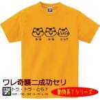 おもしろTシャツ 虎 猫 MAX TORATORATORA トラトラトラ ネコ ねこ メンズ レディース ユニセックス プレゼント ギフト