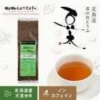 ビタミン豊富なローズヒップとおから茶のブレンド