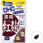 (2/20発送予定)DHC サプリメント 濃縮紅麹30日分(福岡在庫)