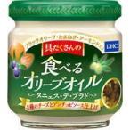 福岡在庫 DHC 食品 セール 具だくさんの食べるオリーブオイル(ヌニェス・デ・プラド)120g