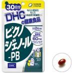 クロネコDM便で送料無料(ネコポス対応可能) DHC サプリメント ピクノジェノール-PB30日分(福岡在庫)