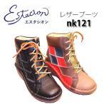 ブーツ エスタシオン ミドルブーツ 厚底 サイドジップ  マルチカラー 本革 nk121 レディース