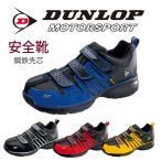 スニーカー 安全靴 ダンロップ ローカットスニーカー 厚底 st302 メッシュ レディース