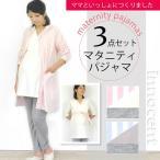 【送料無料】 マタニティ パジャマ 3点セット 入院準備 産後 授乳便利仕様 前開き 長袖 全2色 M?L (マミールナ)